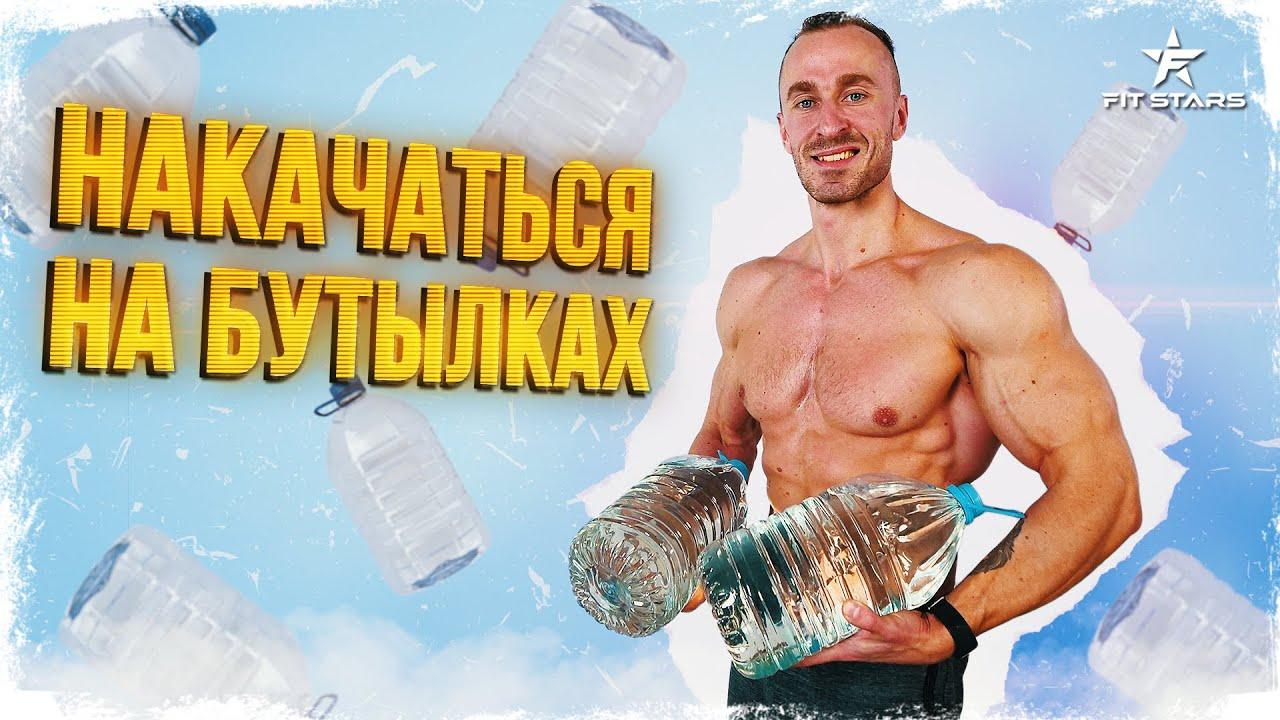 Тренировка с 5Л бутылками воды! (ПРОСТО ПОВТОРИ)