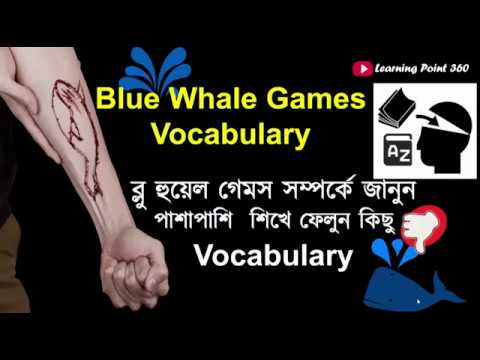Blue Whale Games Related English Vocabulary - Learn English Vocabulary online