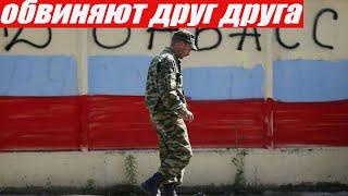 Новости Украины сегодня Донбасс сегодня новости  новости Россия Украина сегодня