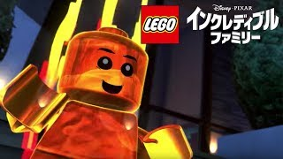 ゲーム【ハブエリアトレーラー】『レゴ®インクレディブル・ファミリー』8月2日(木)発売予定