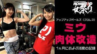 アップアップガールズ(プロレス)ミウが肉体改造を開始! 12月31日に向...