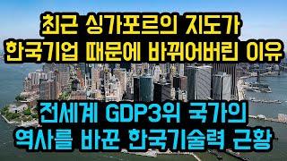 최근 싱가포르의 지도가 한국기업 때문에 바뀌어버린 이유…