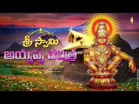 sri-ayyappa-charitra-ayyappa-devotional-songs-telugu-  -telangana-devotional-songs-telugu-ayyappa-b