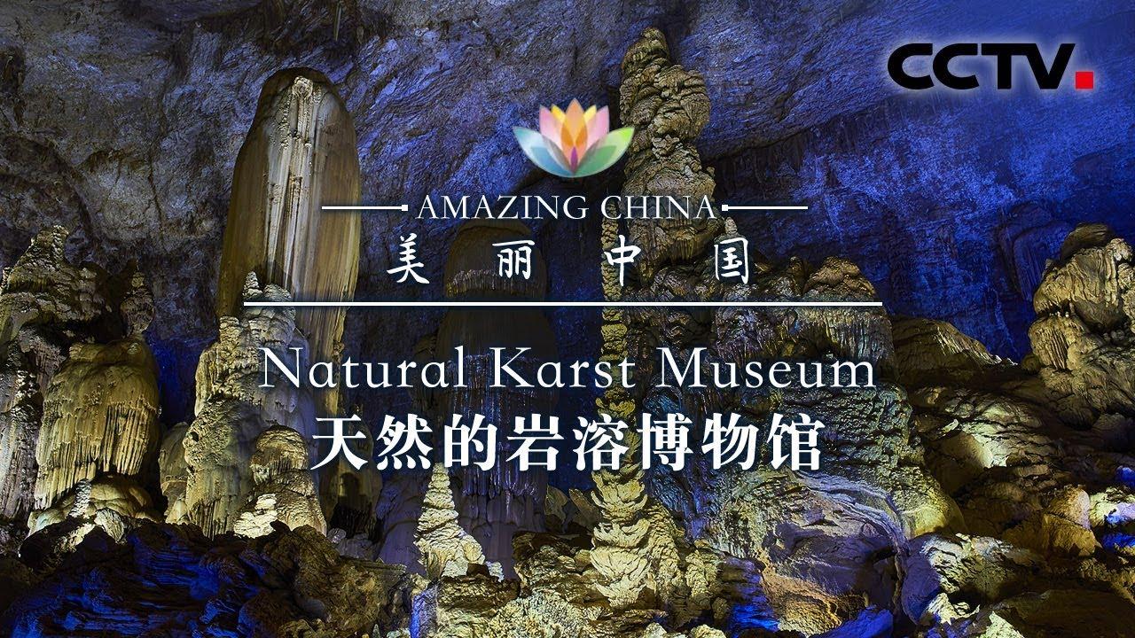 《美丽中国》天然的岩溶博物馆 Amazing China-Natural Karst Museum | CCTV纪录