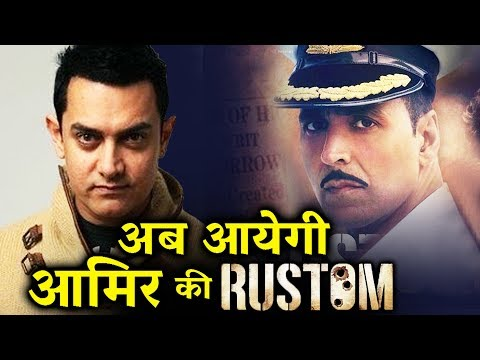Akshay Kumar की RUSTOM का Remake बनायेंगे Aamir Khan