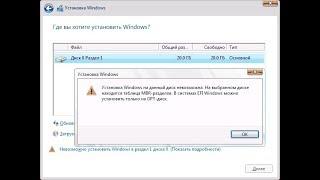 Установка Windows на данный диск невозможна  На выбранном диске находится таблица MBR