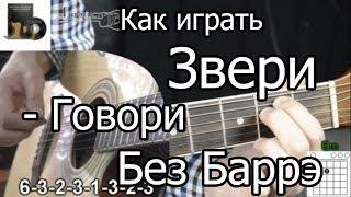 Звери - Говори (Разбор БЕЗ БАРРЭ) как играть на гитаре