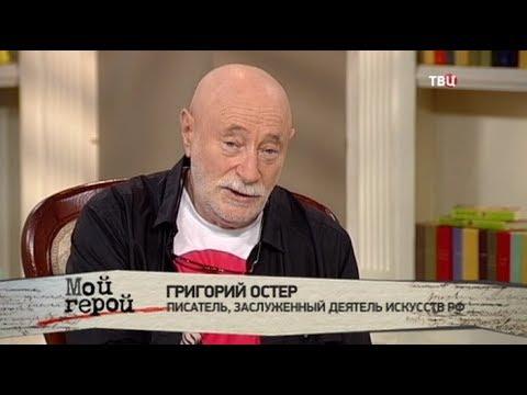 Григорий Остер. Мой герой 10 января 2019 смотреть онлайн