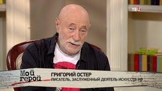 Григорий Остер. Мой герой