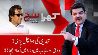 Mubashir Lucman Inside Story On 'Tabdeeli' In Ministers | Khara Sach | 19 April 2019