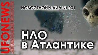 UFONEWS 001 / НЛО в Атлантике / UFO / 2018 / 1971
