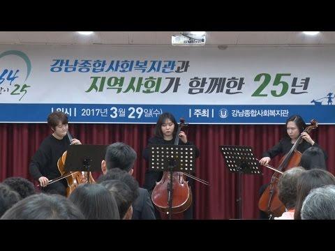 강남종합사회복지관 개관 25주년 기념행사