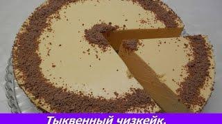 Чизкейк из ТЫКВЫ без выпечки | Простой торт из печенья