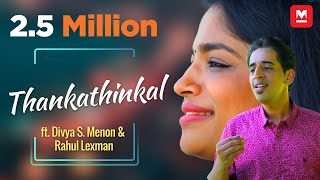 Thankathinkal (Cover) ft. Divya S. Menon & Rahul Lexman
