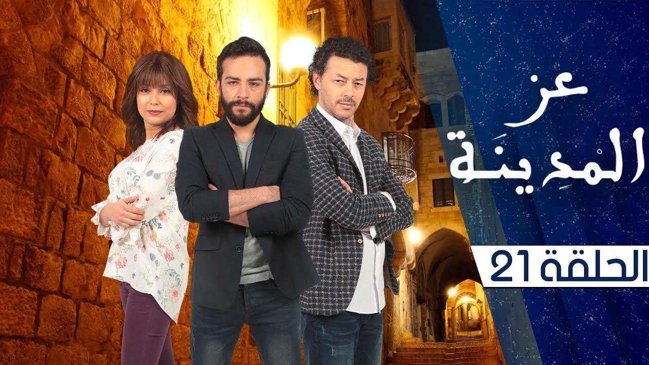 عز المدينة : الحلقة 21 | Azz lamdina : Episode 21
