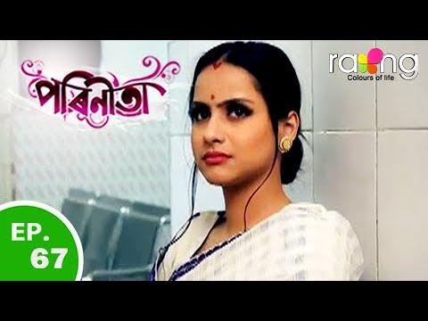 Parineeta - পৰিণীতা | 20th May 2019 | Full Episode | No 67