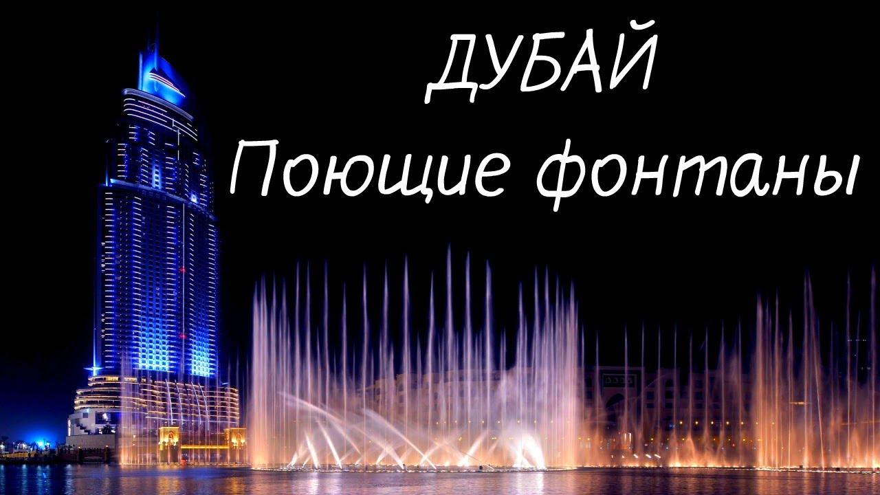 Сказочные поющие фонтаны. Отдых в Эмиратах. Что посмотреть в Дубай