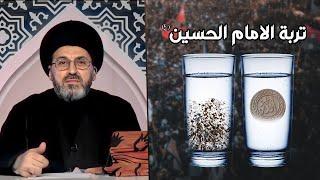 هل يجوز أكل تربة الامام الحسين (ع) ؟ | السيد رشيد الحسيني