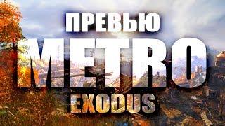 METRO EXODUS | ВСЕ, ЧТО НАМ ИЗВЕСТНО | ГЛАВНЫЕ ФАКТЫ и ВПЕЧАТЛЕНИЯ
