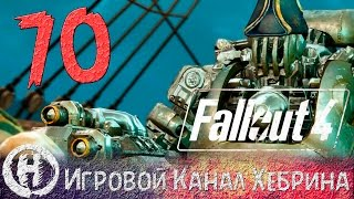 Прохождение Fallout 4 - Часть 70 Последний рейс Конститьюшн