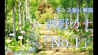 ダンス 振り解説 西野カナ「No.1」by DDDproject 今回は、僕の妹の要望...