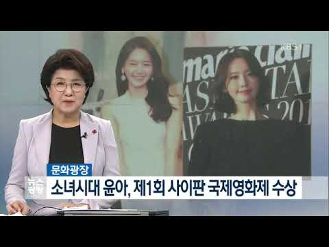 171211 YoonA having in KBS1 news for receiving 'Best Newcomer Actress' @ MIFF Red Carpet