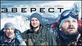 Эверест. Трейлер русский
