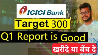 ICICI bank : Q1 Result, Share latest news, Buy or Sell or Hold, Fundamental and Technical Analyses