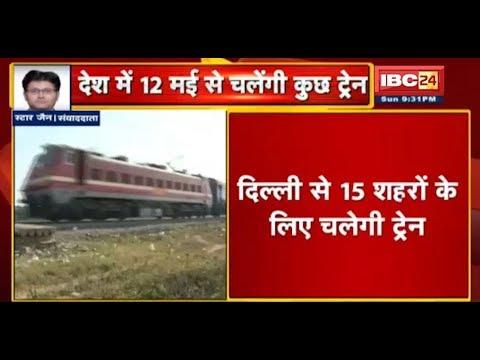 देश में 12 May से Rail सेवा होगी शुरू | Delhi से इन 15 शहरों