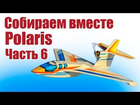 Самолеты из пенопласта. Собираем вместе Polaris. 6 часть |  Хобби Остров.рф