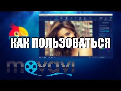 Movavi Photo Editor как пользоваться (Обзор проагрммы)