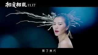 【相愛相親】電影主題曲─《陌上花開》Official MV 11/17上映