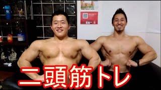 相澤飛鳥に二頭筋のトレーニングについて聞いてみた!