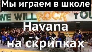 Havana, или чему учат в американской школе на уроках музыки
