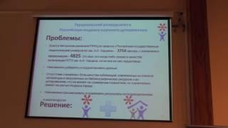 Поддержка публикационной активности авторов... Морозова С.А.