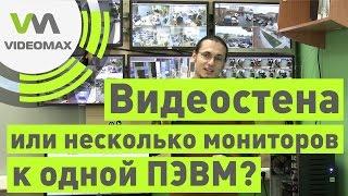 Видеонаблюдение: видеостена или многомониторная конфигурация?(Что лучше для организации рабочего места оператора системы видеонаблюдения: видеостена или многомониторн..., 2015-11-05T13:36:31.000Z)