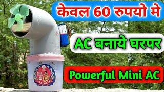 अब AC बनाओ घरपर केवल 60 रुपयो में    AC जो कमरा ठंडा रखेगा 100% काम करेगा