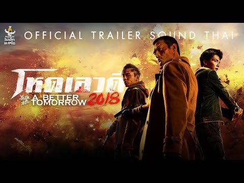 [Official Trailer เสียงไทย] A BETTER TOMORROW 2018 โหดเลวดี