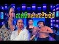 ពេញចិត្តឬអត់ - Like It Or Not - Penh Chet Ort - Khmer Comedy - pekmi