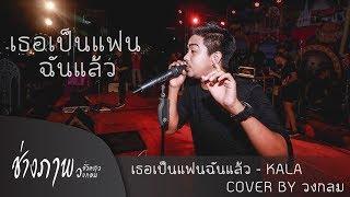 เธอเป็นแฟนฉันแล้ว - KALA | COVER BY วงกลม