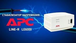 Стабилизатор напряжения APC Line-R LE600I - видео обзор