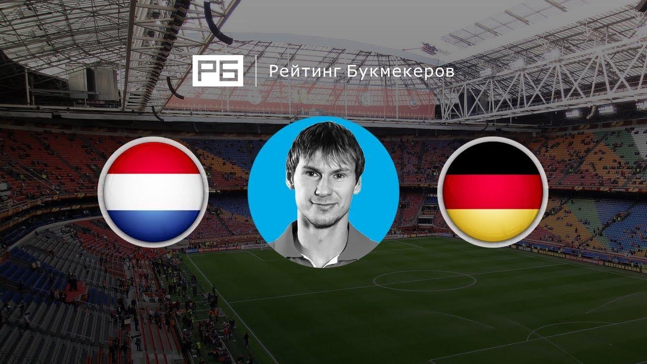 Евро Матч Россия - Нидерланды ставки, прогнозы, коэффициенты