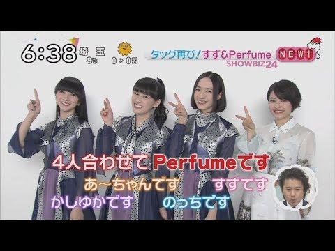 Perfume 新曲『無限未来』 映画「ちはやふる -結び-」主題歌 (2017.12.18)