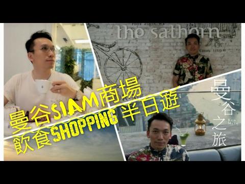 泰國曼谷旅行自由行siam商場飲食shopping半日遊介紹Big C,Siam Centre,Central World Plaza,ben wong bangkok DAY2上集