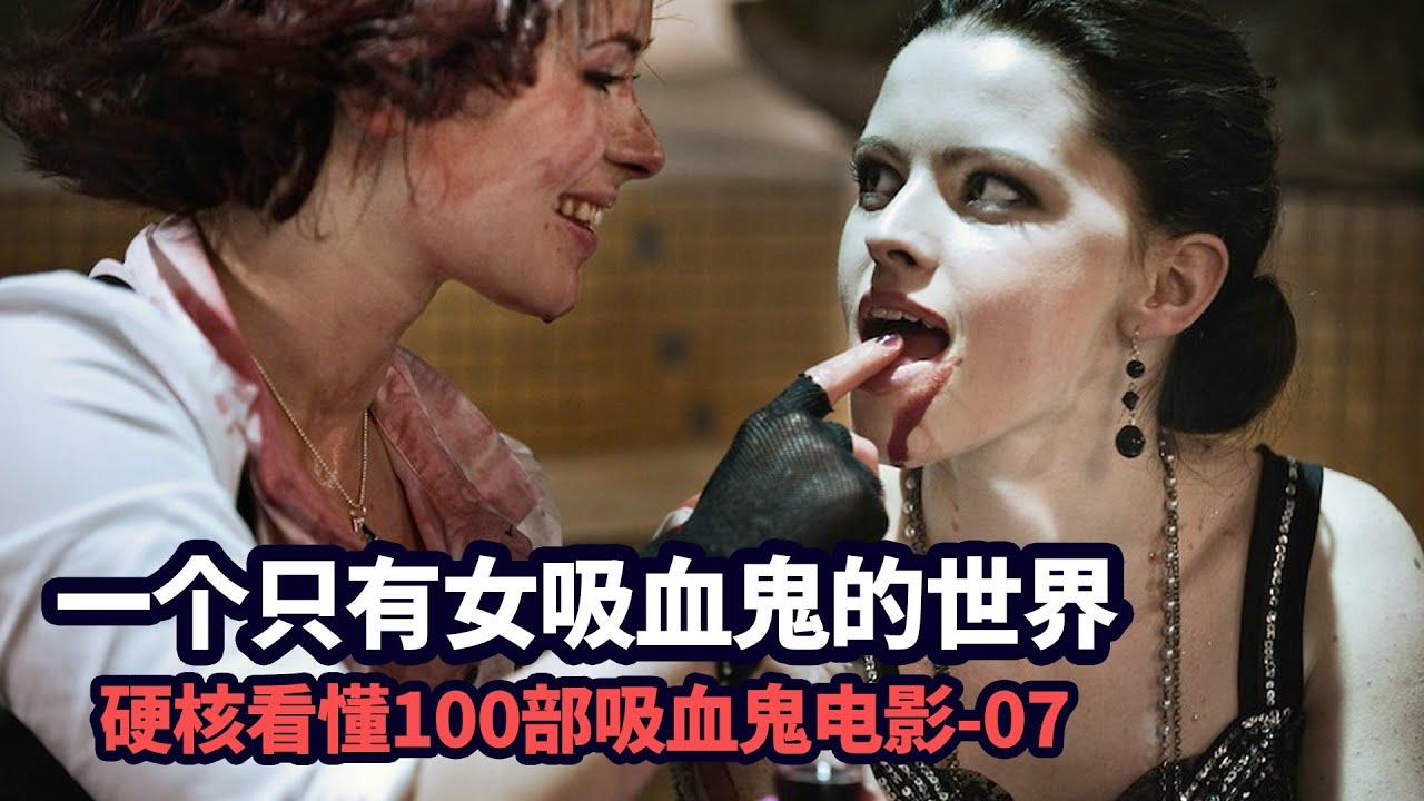 【吸血鬼詳解7】全是女人的吸血鬼世界是什麼樣子?這部冷門電影不容錯過《我們是夜晚》|Wasabi Drama
