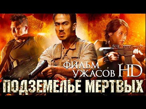 Подземелье мертвых /Dead Mine/ Фильм ужасов в HD