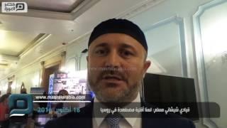 مصر العربية | قيادي شيشاني مسلم: لسنا أقلية مضطهدة في روسيا