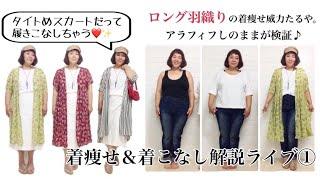 ロング羽織で着痩せコーデ解説ライブ① 岡田ゆりの 検索動画 5