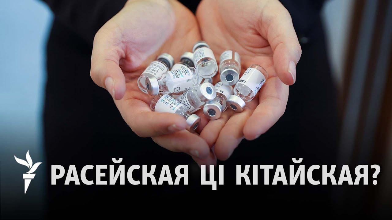 Мкрабёляг  пра даступныя  Беларус вакцыны  Микробиолог  о доступных в Беларуси вакцинах