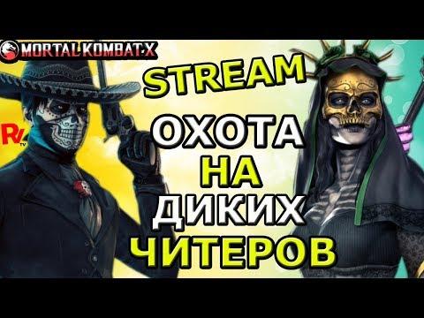 ?[STREAM] ?ОХОТА НА ДИКИХ ЧИТЕРОВ ОТКРЫТА?ЗАЛЕТАЙ К НАМ?Mortal Kombat X mobile(ios) thumbnail